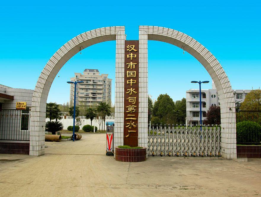 汉中水厂大门.JPG